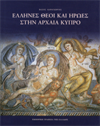 GREEK GODS AND HEROES IN ANCIENT CYPRUS