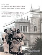 ATHENS BETWEEN THE WARS THROUGH THE PHOTOGRAPHS OF PETROS POULIDIS