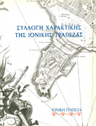 PRINTMAKING COLLECTION OF THE IONIAN BANK