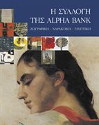 THE ALPHA BANK COLLECTION: PAINTINGS - PRINTS - SCULPTURES (hardcover)