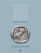 HELLENIC COINAGE: THE ALPHA BANK COLLECTION (hardcover)