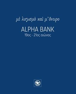 WITH WISDOM AND VISION: ALPHA BANK 19th - 21st CENTURY (hardcover)
