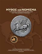 MYTH AND COINAGE: REPRESENTATIONS, SYMBOLISMS AND INTERPRETATIONS FROM THE GREEK MYTHOLOGY