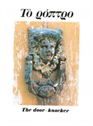 THE DOOR-KNOCKER IN THE HELLENIC AREA: A CONTRIBUTION TO THE STUDY OF THE DOOR-KNOCKER