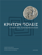 CRETAN CITIES. THE TESTIMONY OF COINS